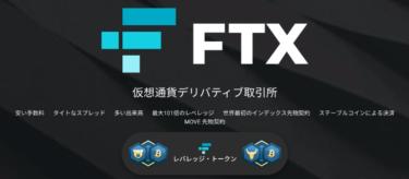 FTX(暗号資産デリバティブ取引所)とは?特徴と取引所トークン(FTT)について