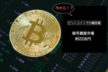 ビットコイン半減期後、世界中からお金が入るかもしれない理由(ワケ)