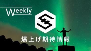 【週刊IOST】IOSTブロックチェーン教育について